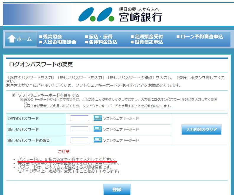 宮崎銀行オンラインバンクのパスワード変更画面