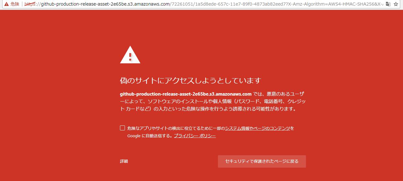 偽のサイトにアクセスしようとしています、の画面