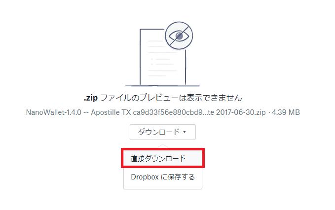 zipファイルダウンロード画面