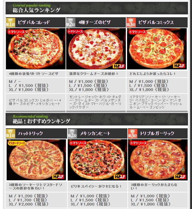 ピザパルコの人気ランキングトップ3