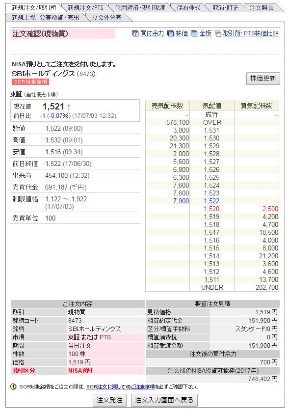 SBI証券での株注文確認画面