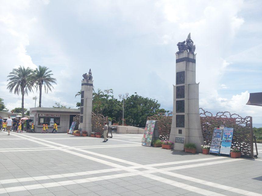 海洋博公園への入り口