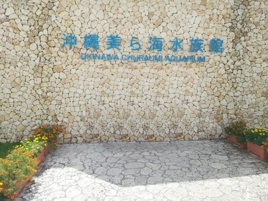沖縄美ら海水族館の入り口にあるロゴ