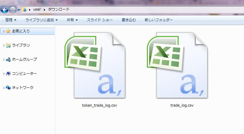 csv形式のファイルアイコン