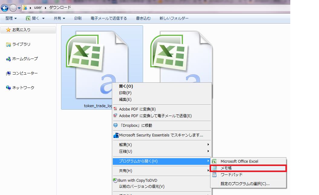 ファイルを別のプログラムで開くため、ショートカットメニューを出した状態