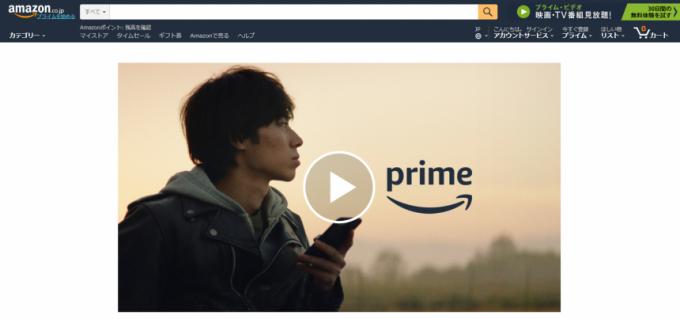 amazonプライムトップページ