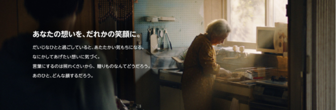 「大事な人への贈り物を送ろう」と言うメッセージの広告