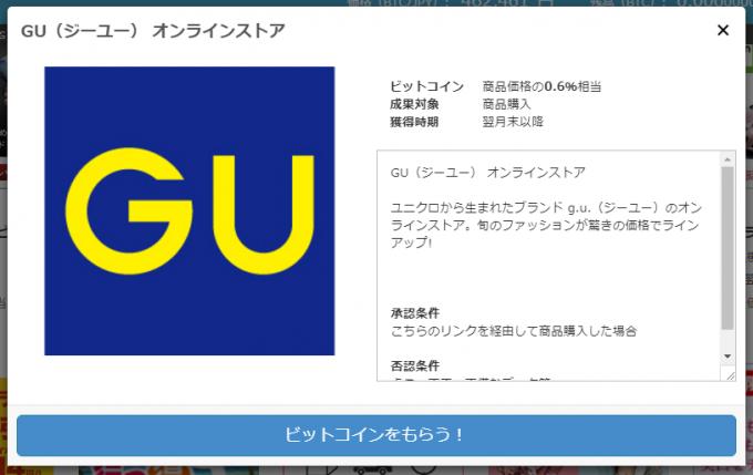 ビットコインがもらえるサービス「GU」