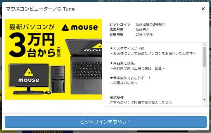 ビットコインがもらえるサービス「mous computer」
