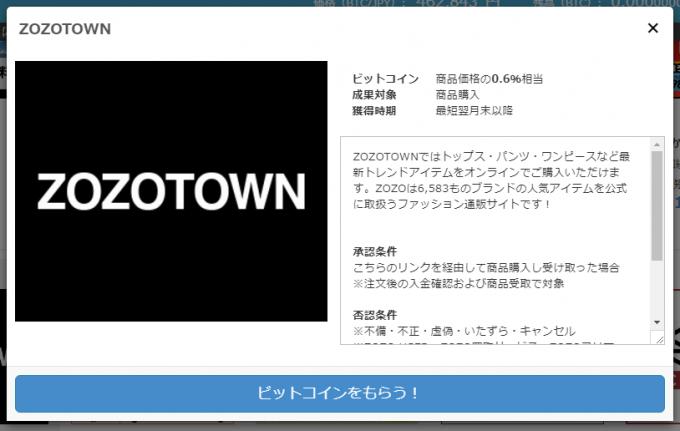 ビットコインがもらえるサービス「ZOZOTOWN」