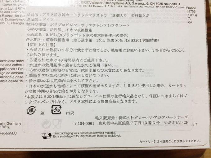 ブリタマクストラカートリッジ12パック日本語説明