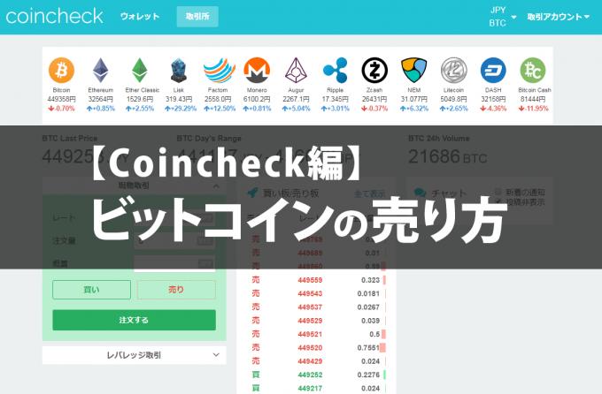 【Coincheck編】ビットコインの売り方