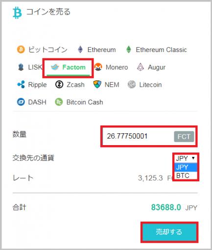各コインの売却画面でファクトムが選択された状態