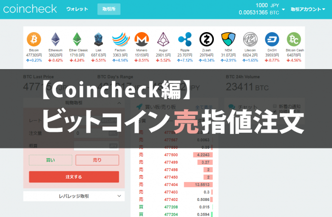 【Coincheck編】ビットコイン売指値注文