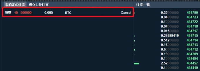 トレードビューで確認できる、注文中のビットコイン