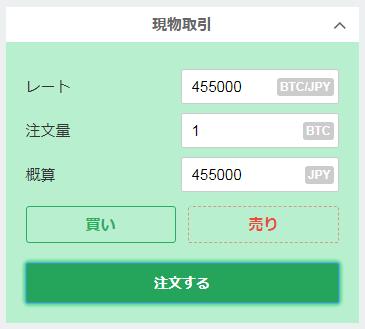 現物取引の注文画面