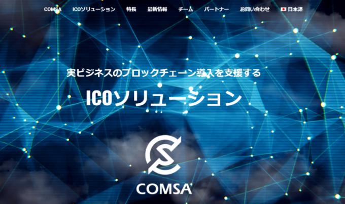 COMSAホームページトップ(キャプチャ)