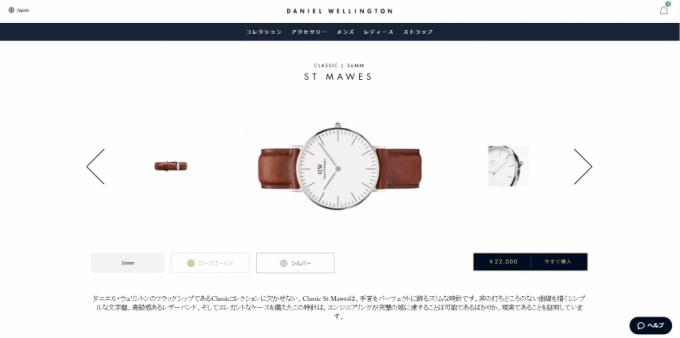 daniel welligtonの商品購入画面