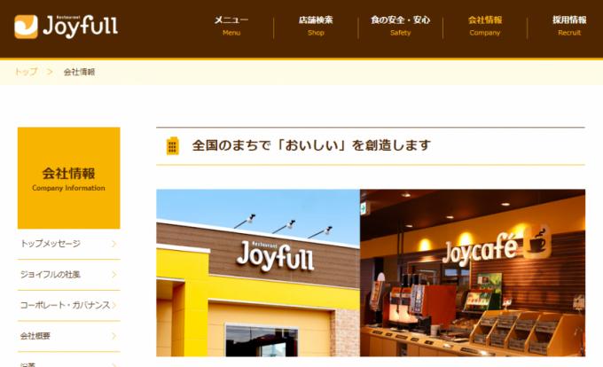 ジョイフルのホームページ
