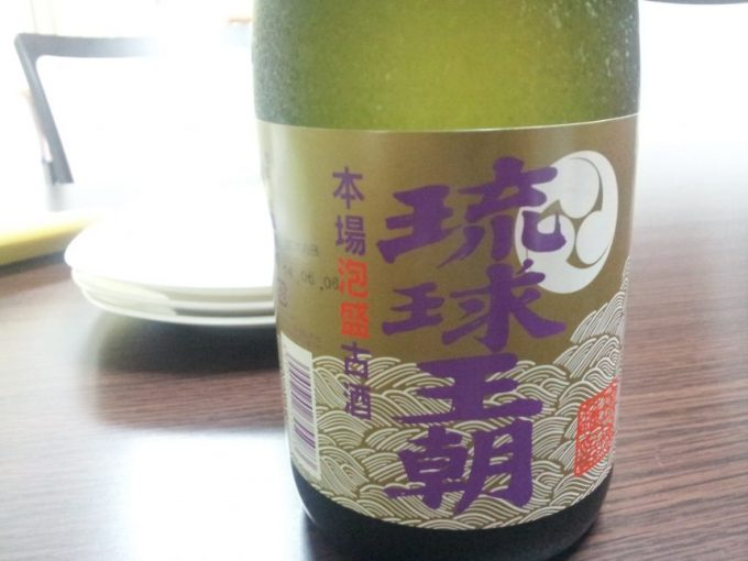 琉球王朝のボトル