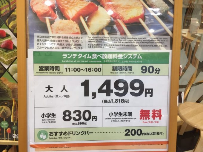 串家物語のランチ価格看板