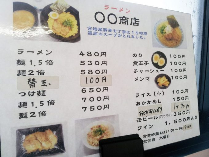 ○○商店のメニュー