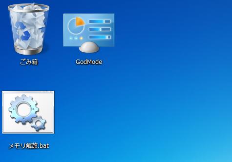 メモリ解放.batのデスクトップアイコン
