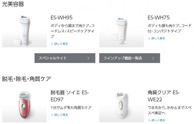 光美容器(ES-WH95とES-WH75)の比較