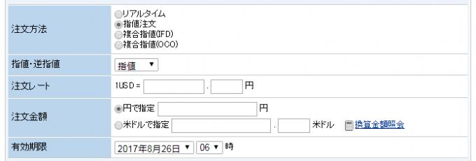 SBIネット銀行のドル円注文画面