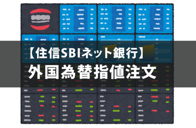 【住信SBIネット銀行】外国為替指値注文