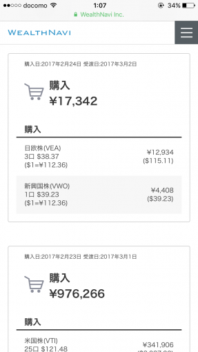 途中買付分のETF(VEA,VWO)
