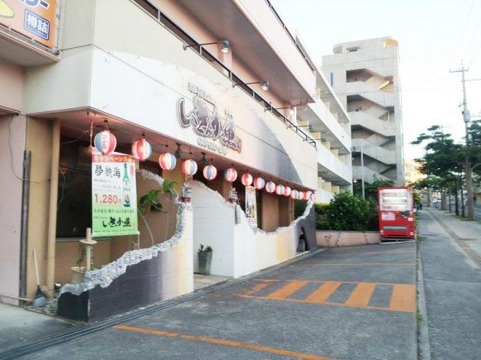 沖縄の居酒屋、いさんか魚