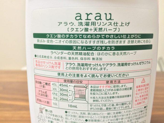 arau(アラウ)の背面に書いてある商品説明