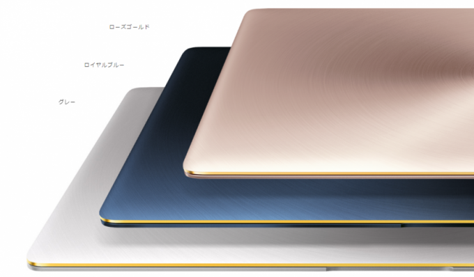 zenbook、三種類のカラー展開