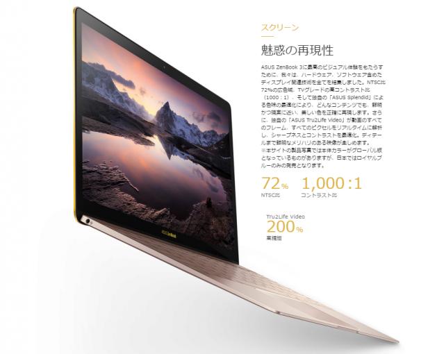 ASUS,Zenbook3(メーカー公式ページからのキャプチャ)