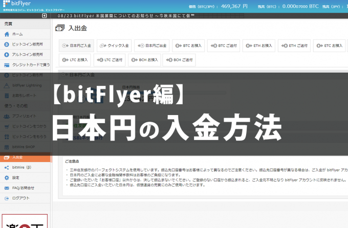 【bitflyer編】日本円の入金方法