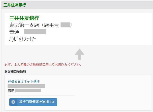 振込口座「三井住友銀行」の情報