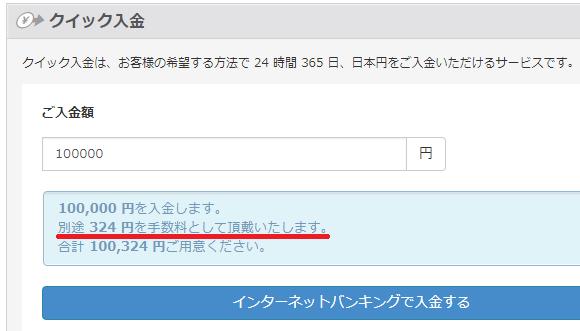 クイック入金手数料324円がかかる注意書き