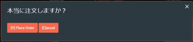 ビットフライヤーFXでのビットコイン注文確認画面