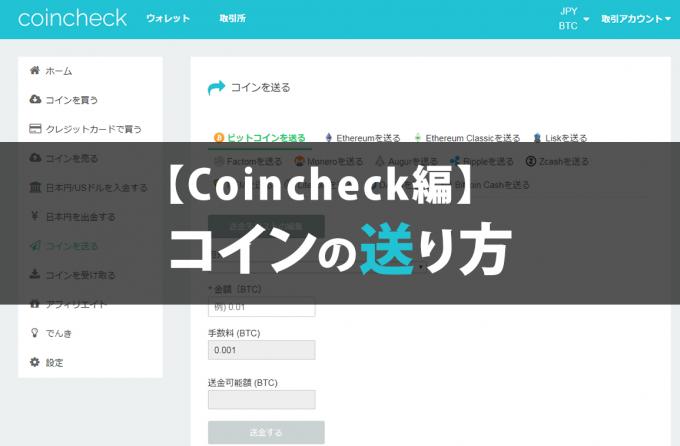 【Coincheck編】コインの送り方