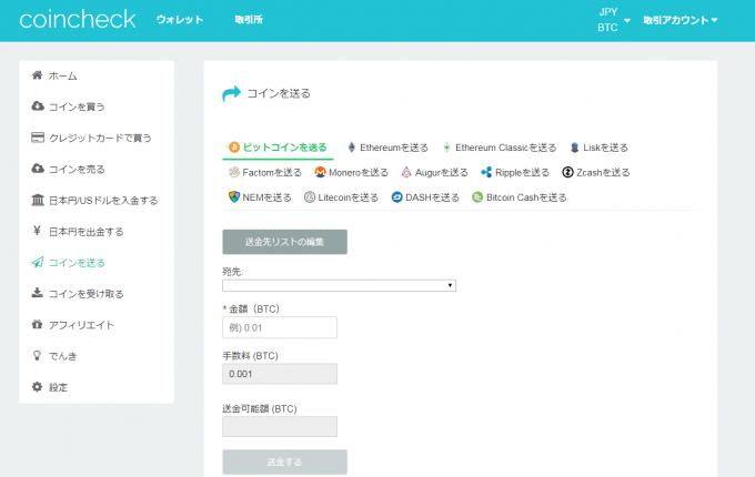 コインチェックコイン送金管理画面