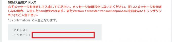 コインチェックで表示されるNEM(XEM)入金時の注意メッセージ