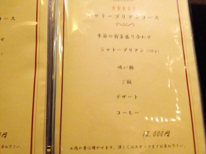 シャトーブリアンコースのメニュー(12,000円)