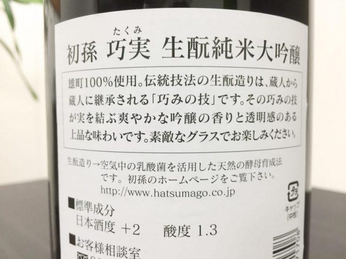 生酛純米大吟醸 巧実(たくみ)初孫の商品説明背面ラベル