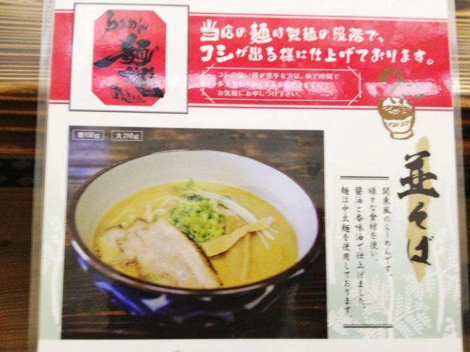 麺魂(めんそうる)のラーメン