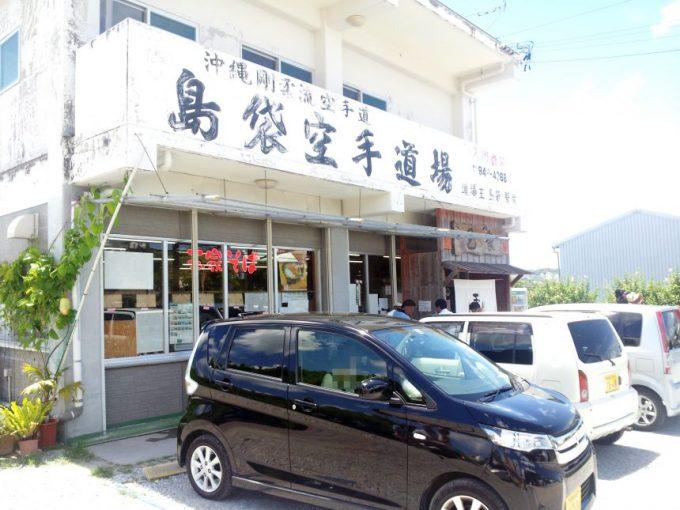 島袋空手道場と書かれた建物の1階にある沖縄そば「玉屋」