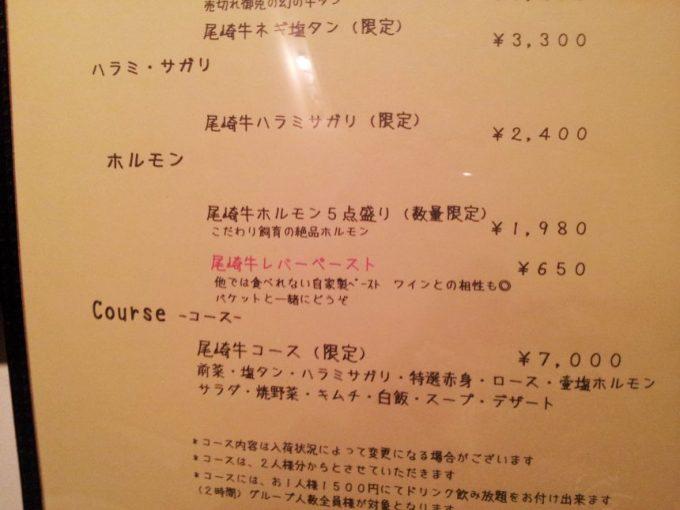 焼肉菜菜 感、尾崎牛メニュー(コース)