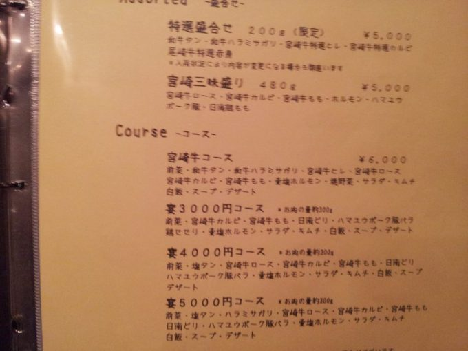 焼肉菜菜 感、宮崎牛メニュー(コース)