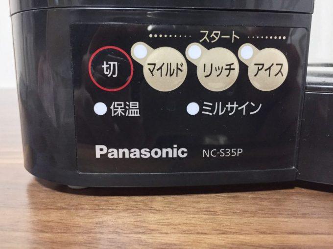 panasonic、コーヒーメーカー(NC-s35p)のスイッチ周り