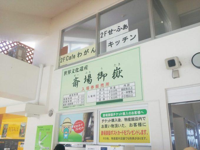 斎場御嶽のチケット売り場